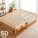 【送料無料/在庫有】 3段階 高さ調節 すのこベッド フレームのみ セミダブル 耐荷重200kg フレーム ベッド すのこ ロ…