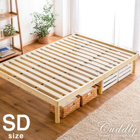 ★20時〜6H全品P5倍★【送料無料】 3段階 高さ調節 すのこベッド フレームのみ セミダブル 耐荷重200kg フレーム ベッド すのこ ローベッド 木製 ベット ベッドフレーム セミダブルベッド 北欧