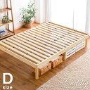 【送料無料】 3段階 高さ調節 すのこベッド フレームのみ ダブル *カドリー-TG* 耐荷重200kg フレーム ベッド すのこ …