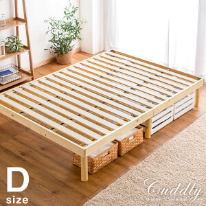 ★10/25(日)限定!全品P10倍★【送料無料】 3段階 高さ調節 すのこベッド フレームのみ ダブル *カドリー-TG* 耐荷重200kg フレーム ベッド すのこ ローベッド 木製 ベット ベッドフレーム ダブルベ