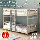 【送料無料】 2段ベッド コンパクト ロータイプ 分割 耐荷重500kg 子供 二段ベッド 二段ベット ベッド ベット 新入学 …