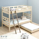 【送料無料】 木製 親子ベッド 2段ベッド +キャスター付きベッド 【安心のFフォースター塗装】 低ホル 3段ベッド 親子…