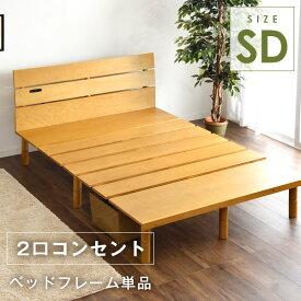 【送料無料】 ベッド フレームのみ セミダブル コンセント 2口 天然木 突き板 使用 3段階高さ調節可能 木製 ベッドフレーム 北欧 ベット おしゃれ ステージベッド フレーム ローベッド 収納 ベッド下収納 セミダブルベッド