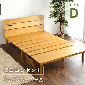 【送料無料】 ベッド フレームのみ ダブル コンセント 2口 天然木 突き板 使用 3段階高さ調節可能 木製 ベッドフレーム 北欧 ベット おしゃれ ステージベッド フレーム ローベッド 収納 ベッド下収納 ダブルベッド