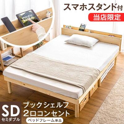 宮付きすのこベッドセミダブル