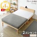 【送料無料】宮棚&2口コンセント付 ベッドフレーム 単品 シングル ベッド ベット 天然木 すのこベッド すのこベット …