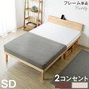 【送料無料】宮棚&2口コンセント付 ベッドフレーム 単品 セミダブル 天然木 すのこベッド セミダブルベッド セミダブ…