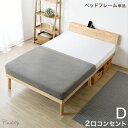 【送料無料】宮棚&2口コンセント付 ベッドフレーム 単品 ダブル 天然木 すのこベッド すのこベット ダブルベッド ダ…