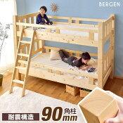 二段ベッドコンパクトシンプル