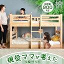 ★20時〜4H全品P5倍★【送料無料】現役ママが考えた 日本製 ひのき 二段ベッド 国産 檜 ロータイプ 134cm 2段ベッド …