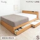 【送料無料】スマホスタンド&コンセント付き 収納ベッド シングル ベッドフレームのみ 引き出し付き すのこベッド 収…