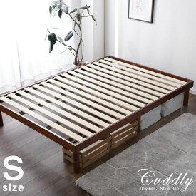 【送料無料】 すのこベッド シングル *カドリー-TG* ベッドフレーム 3段階高さ調節 フレームのみ すのこ シングルベッド シングルベット ベッド ベット すのこベット ローベッド ローベット 木製 北欧 ロー ハイ シンプル