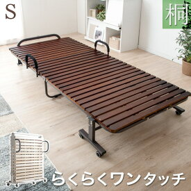【送料無料】らくらくワンタッチ! 折り畳みベッド シングル コンパクト 耐荷重300kg すのこベッド 桐すのこベッド 折りたたみ 桐 すのこ 31枚 シングルベッド 折り畳みベッド ベット すのこ 耐荷重 300kg 桐すのこ