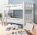 【送料無料】安心の90mmドデカ角柱 木製 2段ベッド 耐震仕様 耐荷重900kg シングル対応 二段ベッド シンプル パイン …