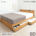 【送料無料】スマホスタンド&コンセント付き 収納ベッド セミダブル ベッドフレーム のみ 引き出し付き 収納付きベッ…