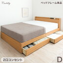 【送料無料】 スマホスタンド&コンセント付き 収納ベッド ダブル ベッドフレームのみ 引き出し付き すのこベッド 収…