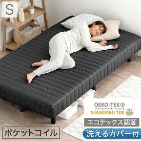 【送料無料】配送が早く、日時指定OK! ポケットコイル 脚付マットレス 一体型 シングル 圧縮 脚付き マットレス 洗えるカバー付 シングルベッド シングルベット ベッド 脚付ベッド 脚付き 脚付