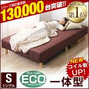 楽天ベッドランキング第1位!脚付きマットレスシングルベッド