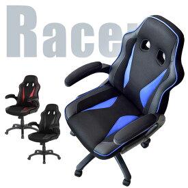 【送料無料/在庫有】 レーシングチェア オフィスチェア ハイバック *Racers-TG* メッシュ & レザー レーサーチェア デスクチェア オフィスチェアー パソコンチェアー ゲーミングチェア ゲームチェア 椅子 イス 子供 PCチェア