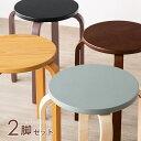 【送料無料】 スツール スタッキング 2脚セット コンパクト キッチン ダイニング おしゃれ ウッドチェア 木製 丸 丸椅…