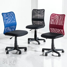 【送料無料】 メッシュ オフィスチェア コンパクト *サーフ-TG* メッシュバック 事務椅子 在宅ワーク 在宅勤務 テレワーク デスクチェア 椅子 PCチェア パソコンチェアー チェア オフィスチェアー 事務 イス ワークチェア おしゃれ