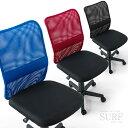 ★20時〜4H全品P5倍★【送料無料/在庫有】 メッシュ オフィスチェア コンパクト *サーフ-TG* メッシュバック 事務椅子…