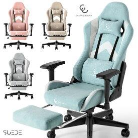【送料無料】大人かわいいスエード調 ゲーミングチェア 4Dアームレスト フットレスト ランバーサポート リクライニング ハイバック 肘掛 オットマン カジュアル ゲーミングチェアー オフィスチェア パソコンチェア デスクチェア チェア ゲーム椅子