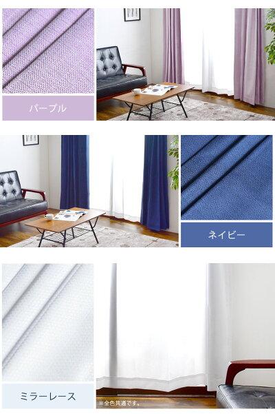 一級遮光カーテン4枚組
