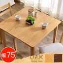 【送料無料】 ダイニングテーブル オーク 75 cm 天然木 テーブルのみ 単品 正方形 高さ70cm ダイニング テーブル 木製…