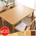 ★12時〜12H全品P5倍★【送料無料】 ダイニングテーブル オーク 120 cm 天然木 テーブルのみ 単品 長方形 高さ70cm ダ…