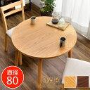 【送料無料】 ダイニングテーブル 丸テーブル オーク 直径 80 cm 天然木 テーブルのみ 単品 高さ70cm 円形 丸 形 円卓…
