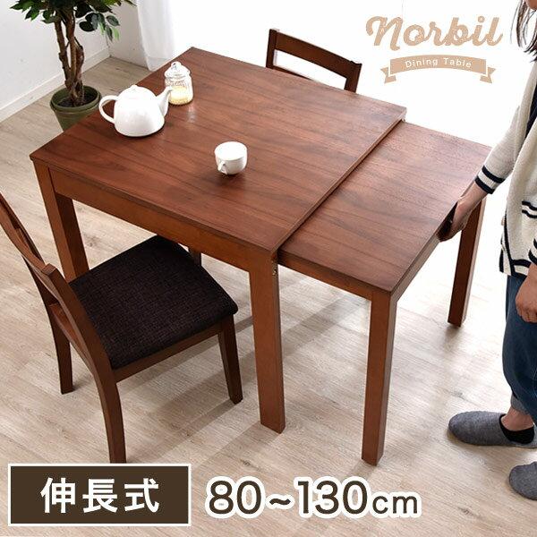 【送料無料】 伸長式 ダイニングテーブル 80 〜 130 スライド式 テーブル ウォールナット オーク 伸長式ダイニングテーブル テーブル 2人用 伸縮 ダイニング テーブル 木製 食卓テーブル 北欧 二人用 4人 2人 2人掛け