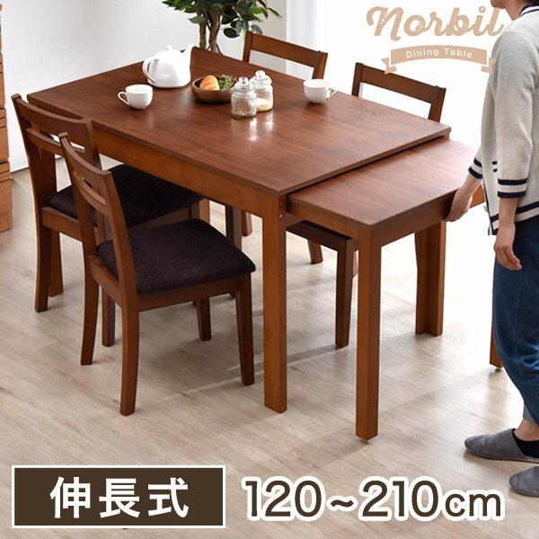 【送料無料】 伸長式 ダイニングテーブル 伸縮 120 〜 210 スライド式 テーブル ウォールナット オーク 天然木 テーブル 6人用 6人 ダイニング テーブル 木製 木目 伸長式ダイニングテーブル おしゃれ 4人用 4人