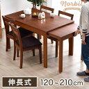 【送料無料】 伸長式 ダイニングテーブル 伸縮 120 〜 210 スライド式 テーブル ウォールナット オーク 天然木 …