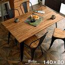 ★今夜20時〜4時間全品P10倍★【送料無料】 ダイニングテーブル 単品 長方形 140×80 天然木 テーブルのみ 高さ70cm 4…