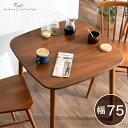 ★20時〜4H全品P5倍★【送料無料】 ダイニングテーブル 北欧 ウォールナット オーク 75 cm 天然木 テーブルのみ 単品 …