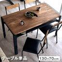 【送料無料】 ヴィンテージ ダイニングテーブル 正方形 130×70 スチール 天然木 4人掛け テーブルのみ ダイニング ダ…