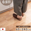 【送料無料】 薄くて目立たない 極薄0.5mm 日本製 透明 キッチンマット 60×240cm アクリル樹脂コート ダイニングマッ…