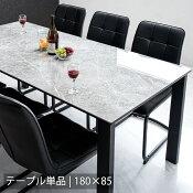 超高耐久セラミックダイニングテーブル180×85cm