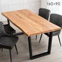 【送料&搬入設置無料】 ダイニングテーブル 単品 160 × 90 4人掛け 天然木 木製 オーク無垢 長方形 ダイニング テー…