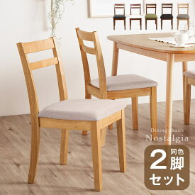 【送料無料】《 2脚セット 1脚3,990円》 ダイニングチェア 同色 おしゃれ 北欧 シンプル シームレスデザイン 椅子 イス チェア チェアー ダイニングチェアー
