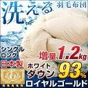 【送料無料/在庫有】日本製 洗える 羽毛布団 超撥水加工 増量1.2kg 【ロイヤルゴールドラベル】 かさ高165mm以上 400dp以上 掛け布団 シングル ロング 国産 ホワイトダックダウン 93
