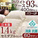 【送料無料】増量1.4kg 日本製 羽毛布団 60サテン CILゴールドラベル セミダブル ロン...