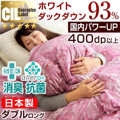 ダウン93%使用!安心の日本製!羽毛布団ダブルサイズ