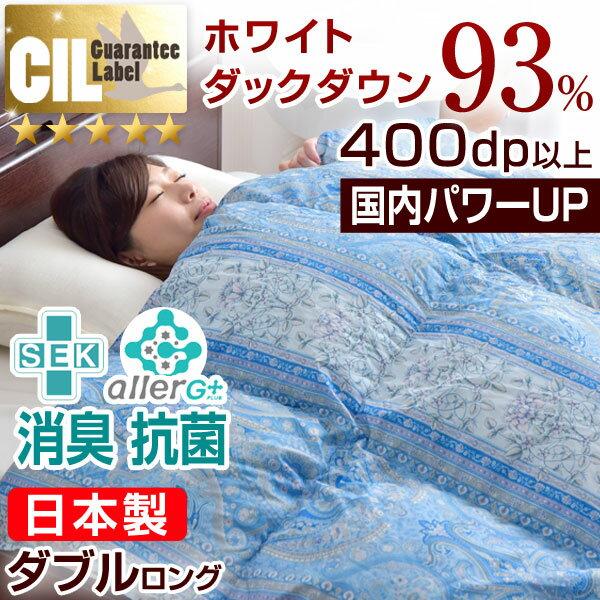 【送料無料】日本製 羽毛布団 ダブル ロング ホワイトダック ダウン 93% かさ高165mm以上 400dp以上 [SEK認定アレルGプラス 気になる臭いも改善] 掛け布団 7年保証 国産 抗菌 除菌 防臭