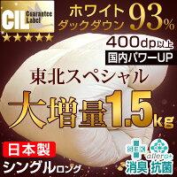 【超増量1.5kg】★最大500円...