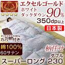 【送料無料】 羽毛布団 ダブルスーパーロング ダブル 超ロング エクセルゴールド ラベル 綿100% 60サテン ホワイト ダック ダウン 90% 350dp以上 かさ高145mm以上 国内パワーアッ