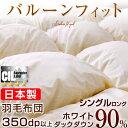 【送料無料/在庫有】 日本製 羽毛布団 シングル ロング 7年保証 バルーンフィットキルト 【アレルGプラス】 ホワイトダックダウン90% 350dp以上 145mm以上 CILシルバーラベル 掛け布