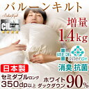 【送料無料/在庫有】 日本製 羽毛布団 セミダブル ロング 7年保証 バルーンフィットキルト ホワイトダックダウン 90% 350dp以上 かさ高145mm以上 1.4kg CILシルバーラベル 掛け