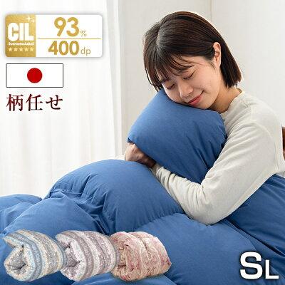 日本製グース90%CILシルバーラベル羽毛布団シングルロング日本製グース90%CILシルバーラベル羽毛布団シングルロング